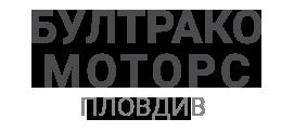 Бултрако Моторс АД Пловдив